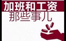 春节加班工资究竟怎么算?劳动者能否拒绝加班?专家解释来了