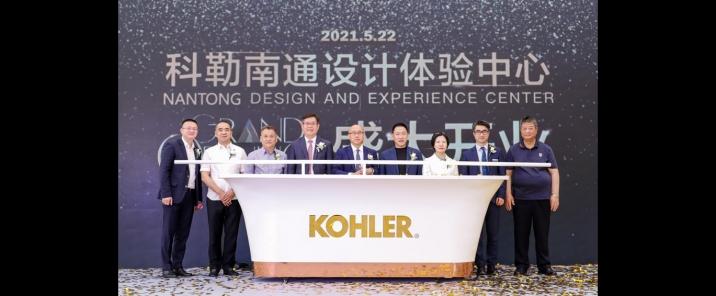 科勒南通设计体验中心盛装揭幕  引领未来品质生活新航向